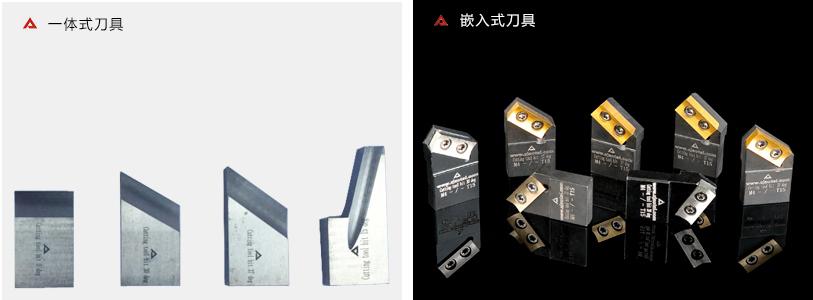 一体式刀具加嵌入式刀具.jpg